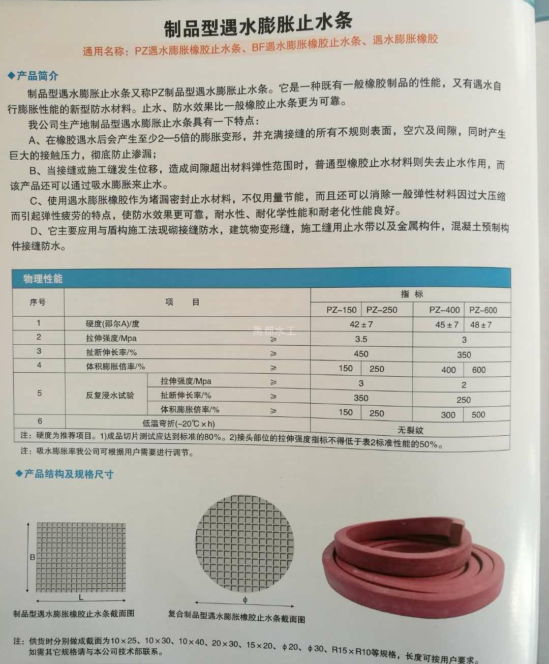 制品型遇水膨胀止水条(图1)